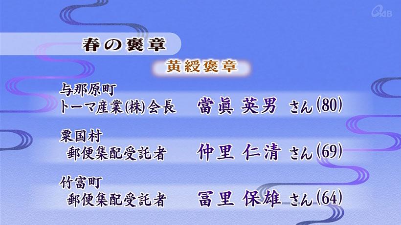 春の褒章 沖縄県から9人受章