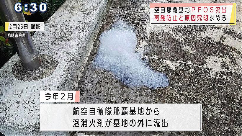 空自のPFOS含む泡消火剤流出事故を受け県が要請
