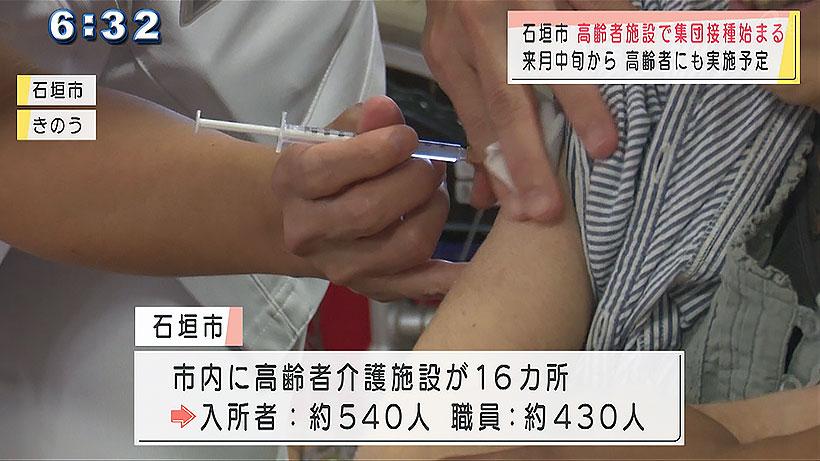 石垣島高齢者入所施設でワクチン接種が始まる
