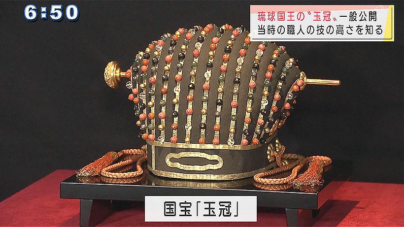 琉球国王の「玉冠」特別公開