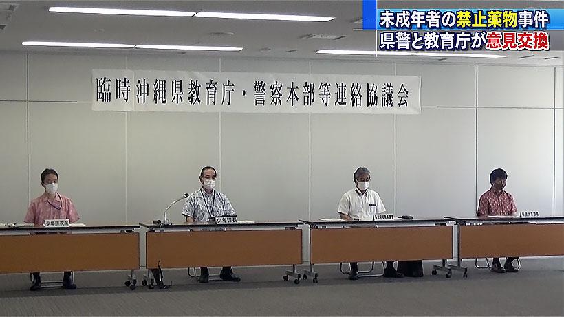 未成年者の禁止薬物 教育庁・県警の連絡協議会