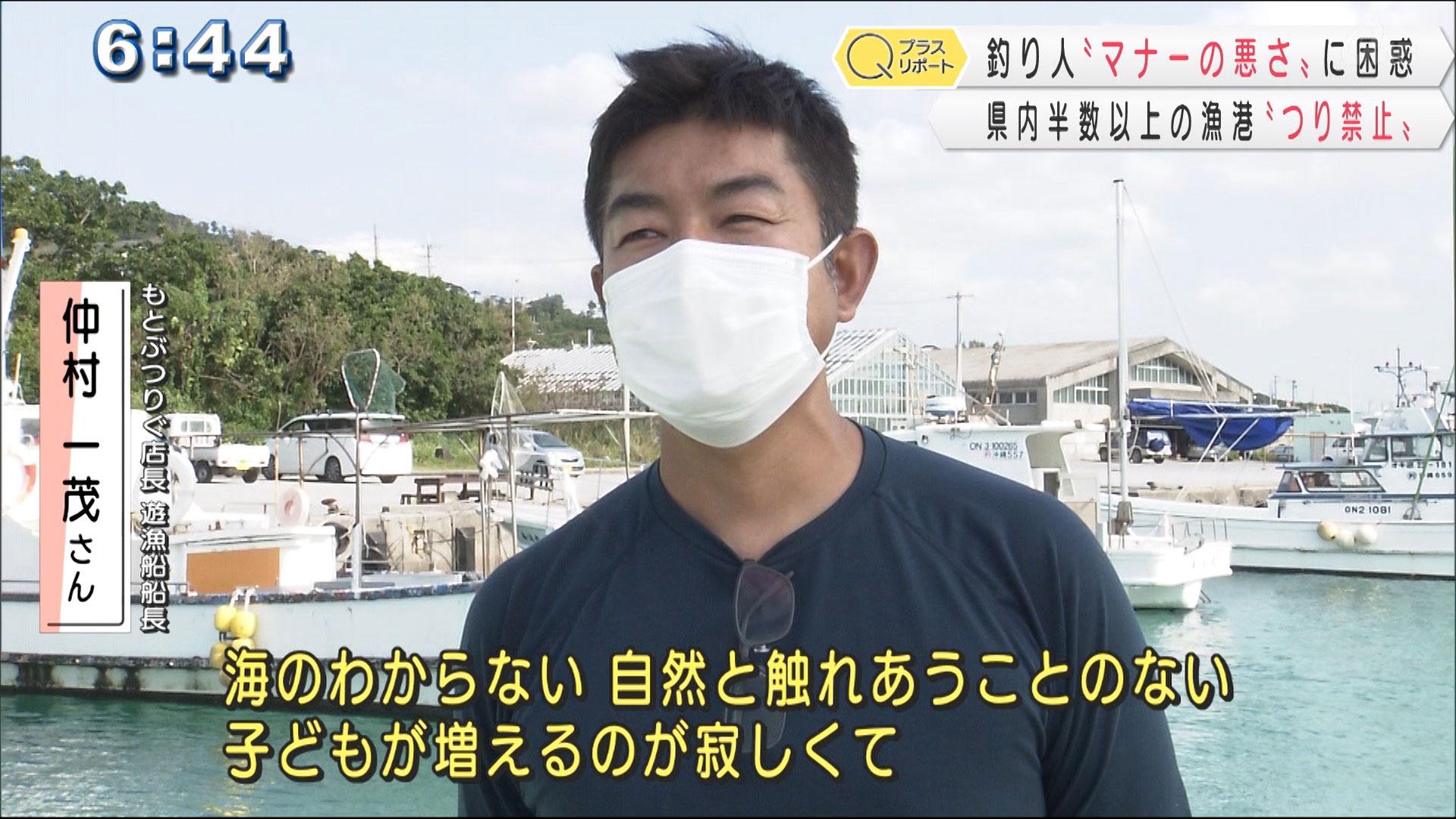 県内多くの漁港で釣り禁止に!一体なぜ?
