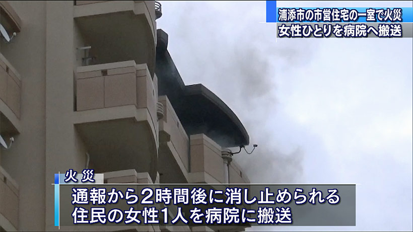 浦添市の市営住宅で火災 1人搬送