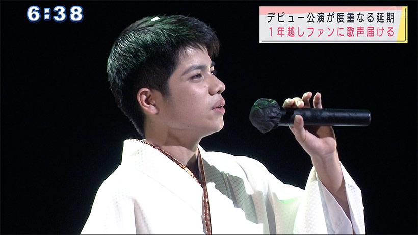 1年越しのデビューコンサート 石原まさし生出演