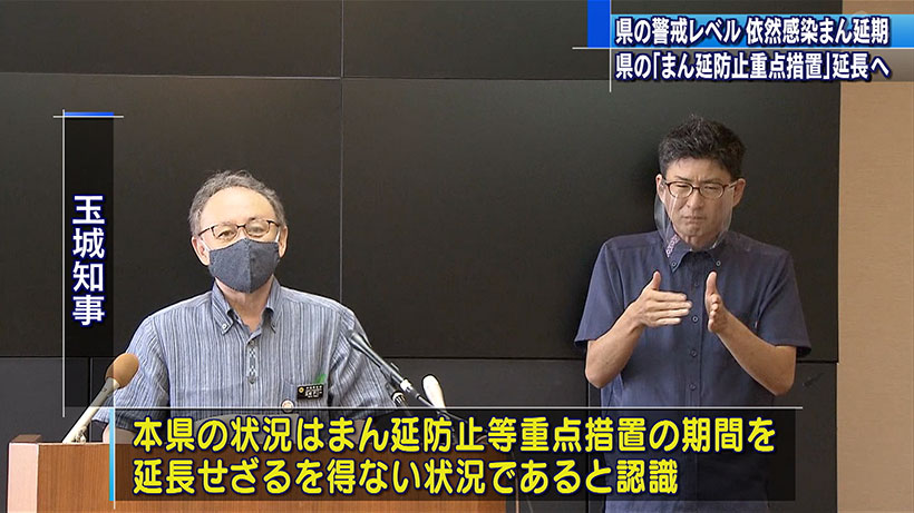沖縄県のまん延防止等重点措置延長か