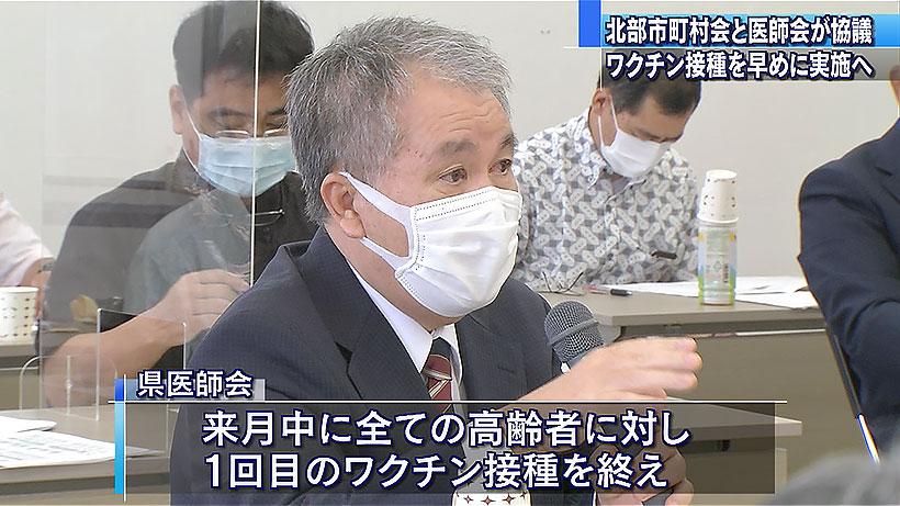 県医師会と北部12市町村会 新型コロナワクチン接種に関する検討会
