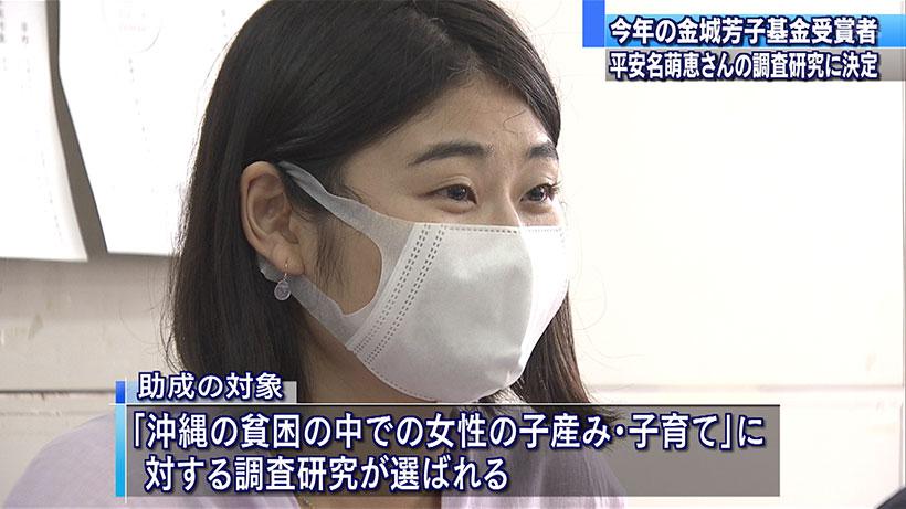 金城芳子基金 助成者発表