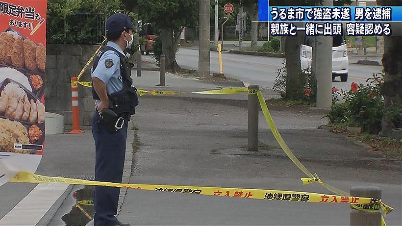 うるま市の強盗未遂事件で男を逮捕