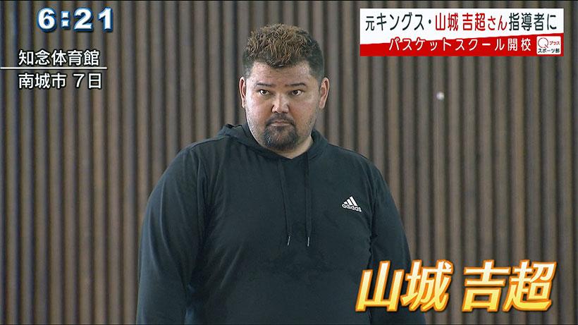 元キングス 山城吉超バスケスクール開校