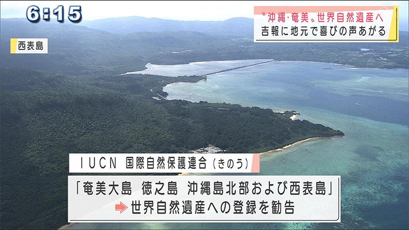 「沖縄・奄美」が世界自然遺産へ
