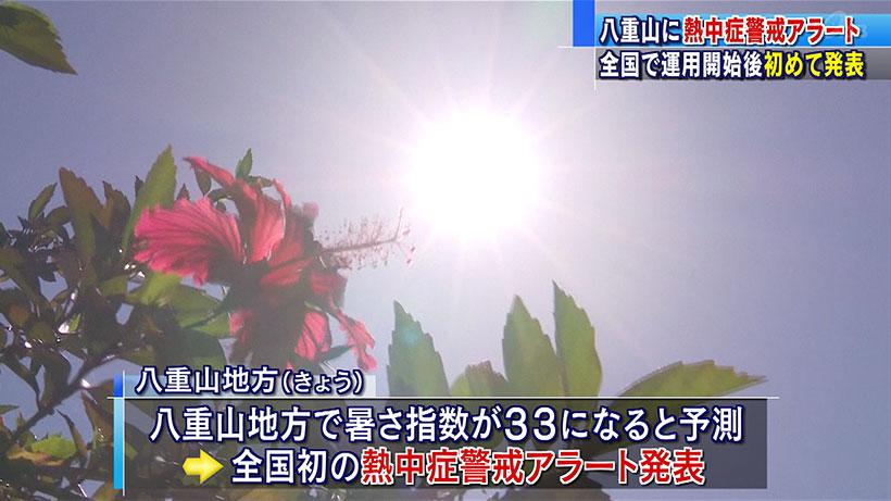 八重山地方に「熱中症警戒アラート」発表