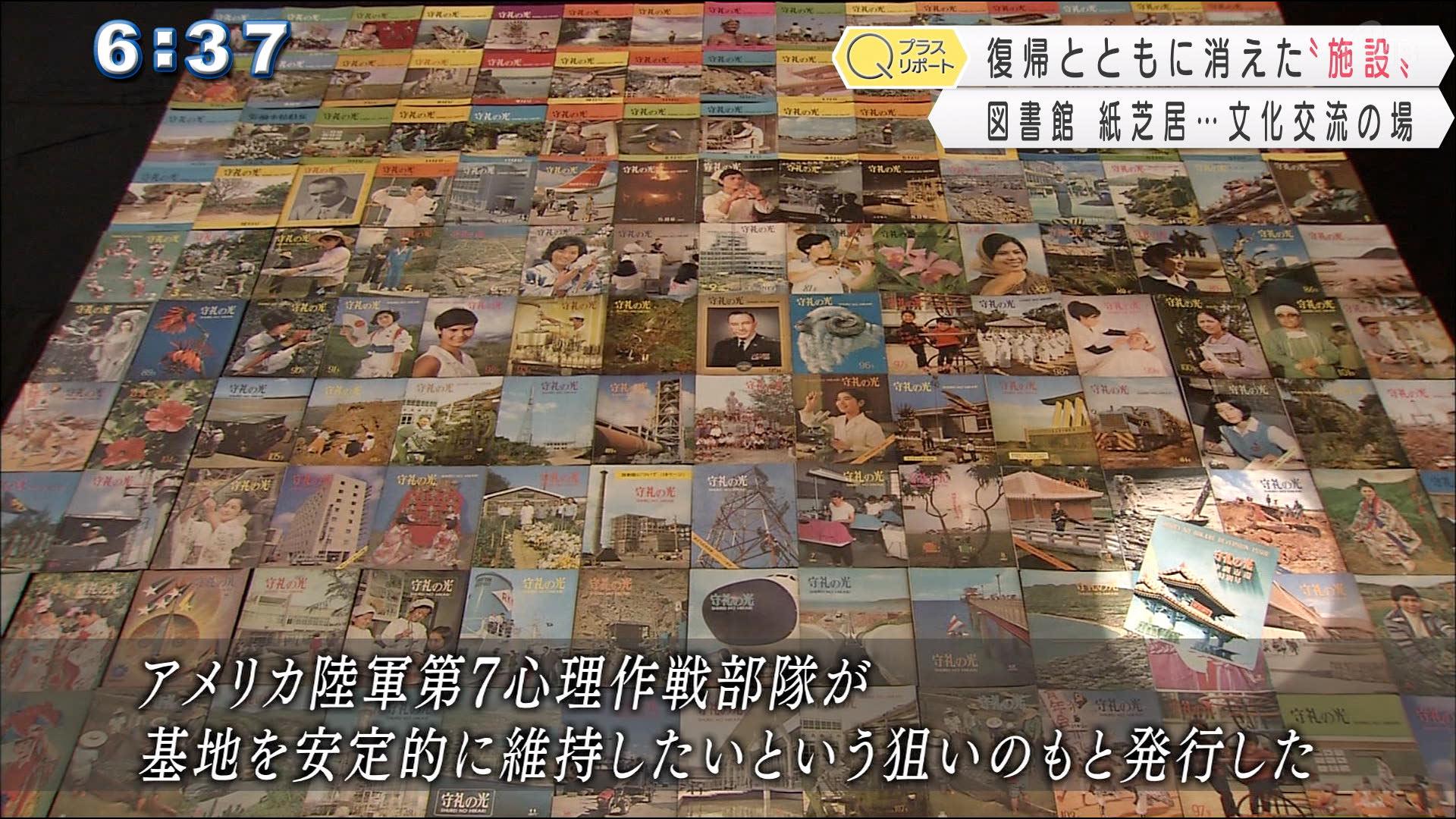 復帰で消えた文化の殿堂『琉米文化会館』