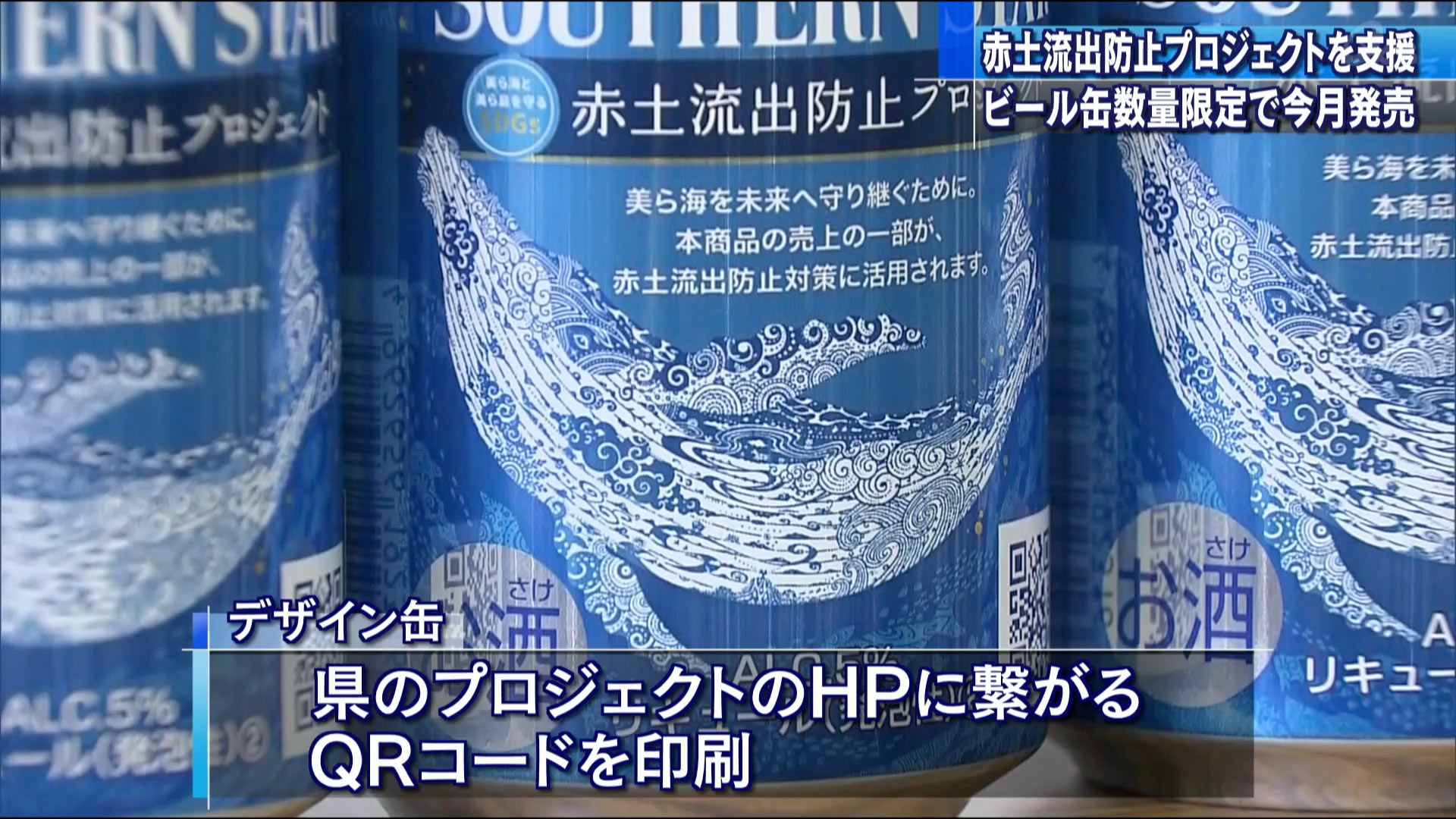 オリオンビール赤土流出防止デザイン缶発売