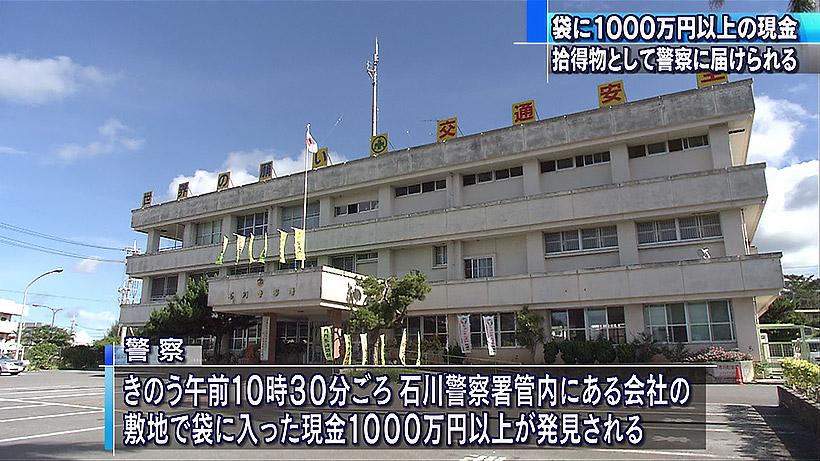 石川署 1千万円以上の現金届けられる