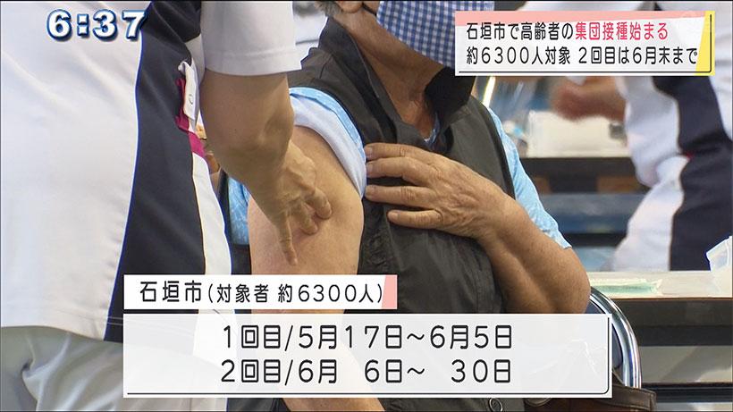 石垣市 高齢者への集団接種始まる