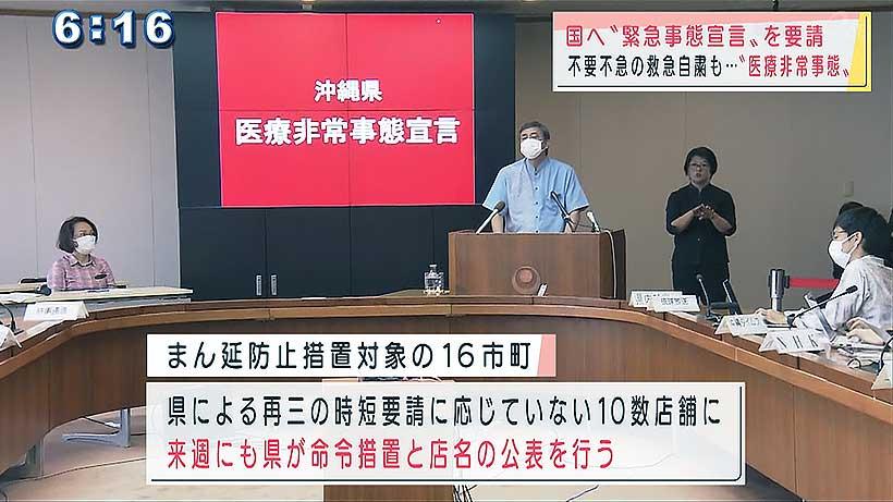 沖縄県 政府に対し緊急事態宣言の対象追加の要請を決定