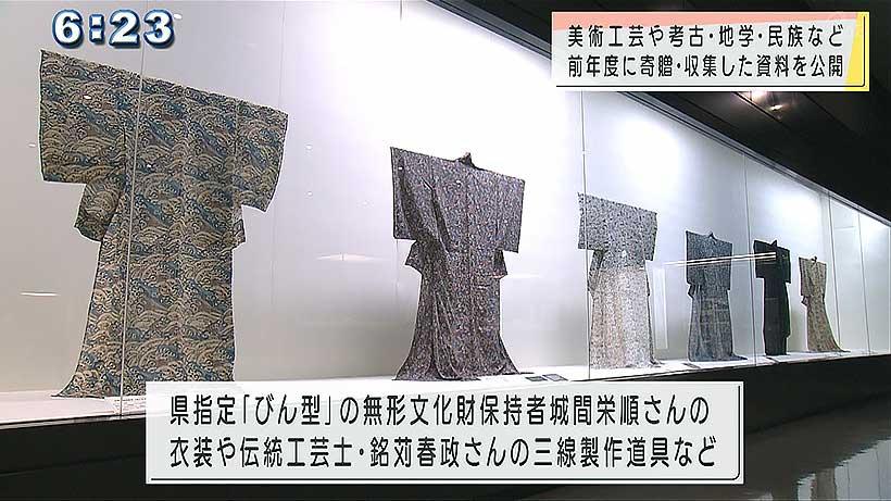 沖縄県立博物館・美術館で新収蔵品展が始まる