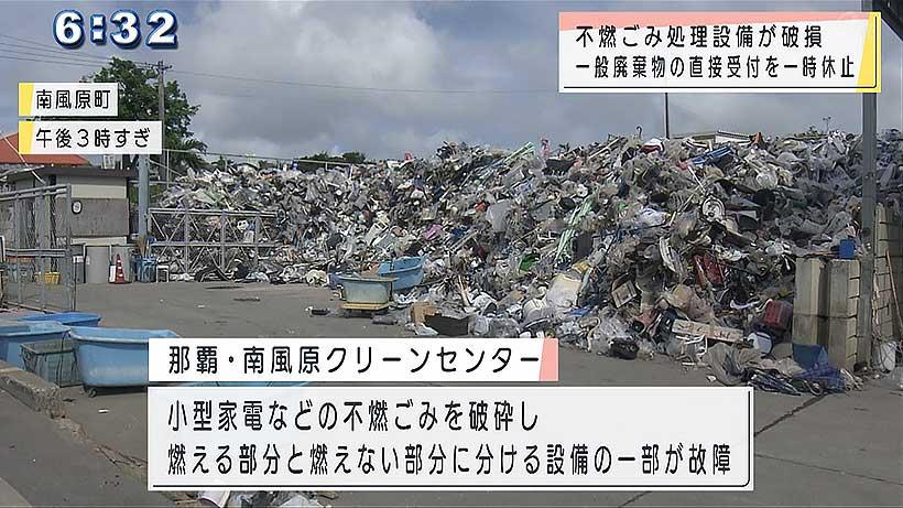 那覇・南風原クリーンセンター 一般廃棄物直接持ち込みを一時休止