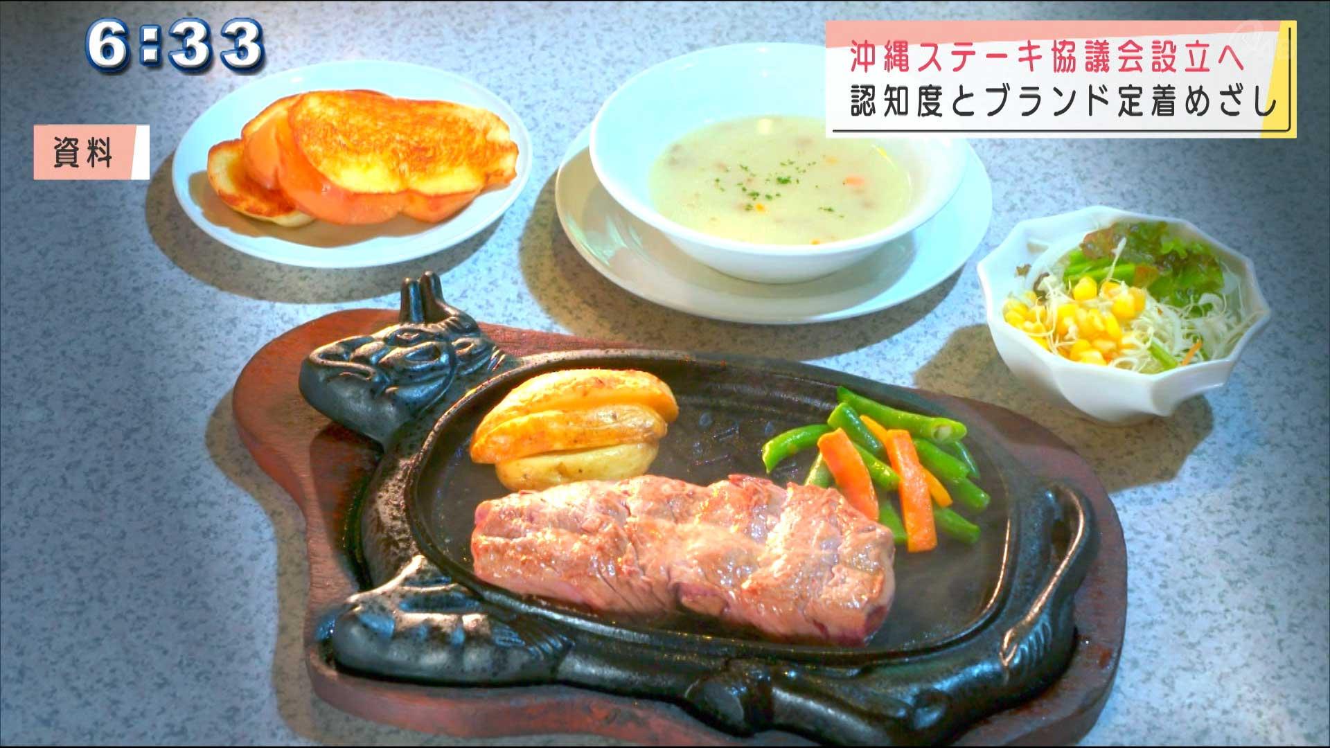 沖縄ステーキの魅力発信で協議会設立へ