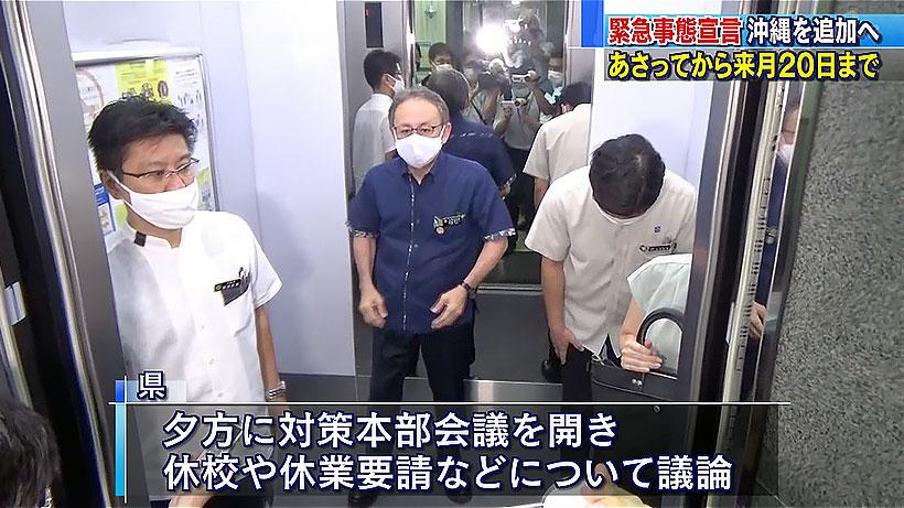 緊急事態宣言の沖縄追加 夕方に正式決定へ