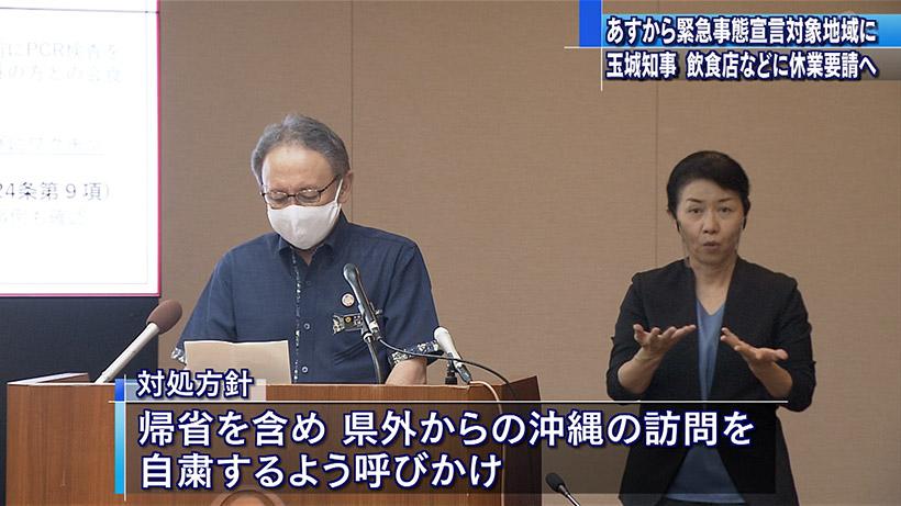 沖縄県に緊急事態宣言 酒類提供の飲食店などに休業要請などの対処方針