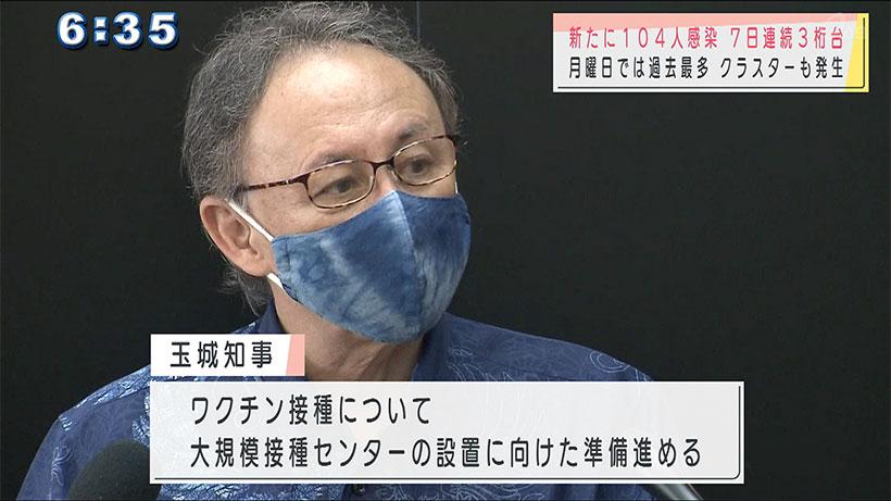 沖縄県で104人感染 玉城知事「これまでに経験ないスピードで増加」