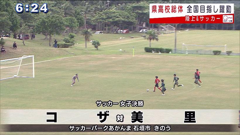 県高校総体 陸上・サッカー