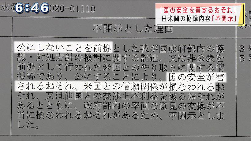 嘉手納基地周辺のPFAS汚染 日米の協議内容は不開示