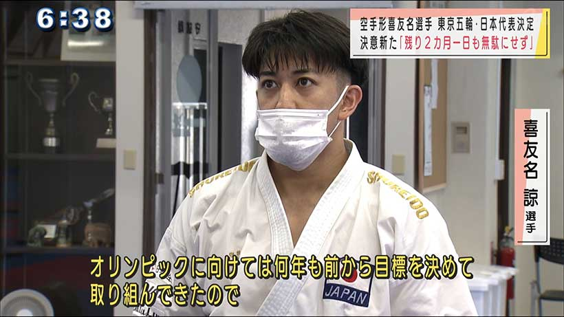 喜友名諒が五輪日本代表に正式決定