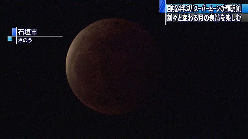 スーパームーンで皆既月食 赤い月浮かぶ