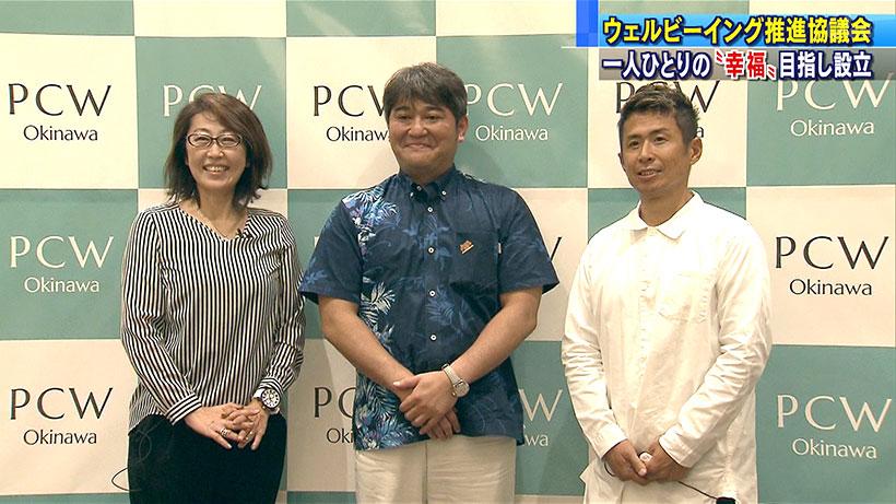 沖縄ウェルビーイング推進協議会 発足式
