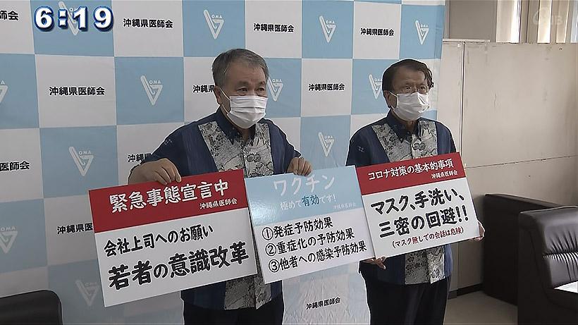 沖縄県医師会緊急メッセージ「不要不急の外出控えて」