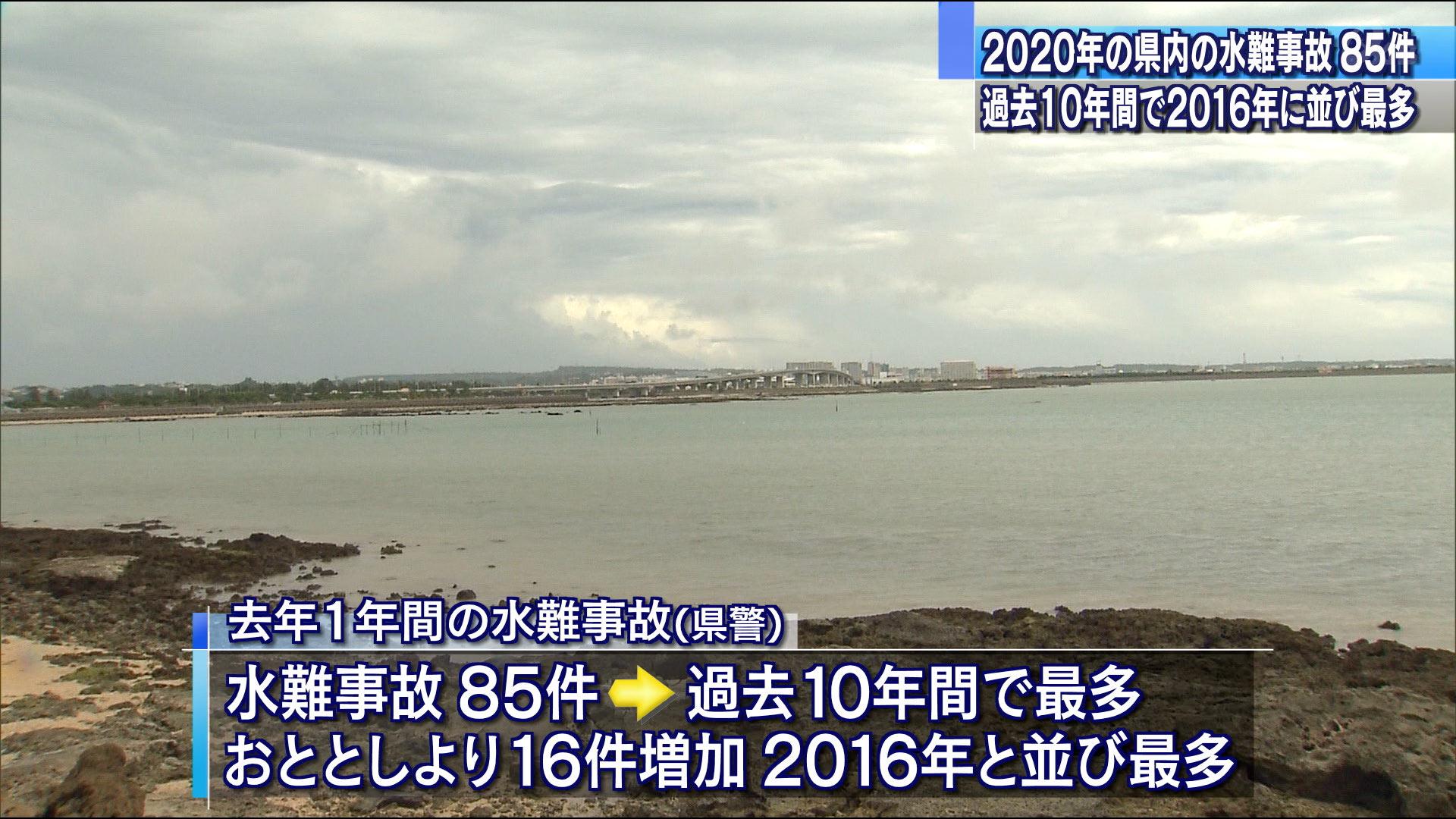 去年の県内における水難事故の発生件数 過去10年で最多