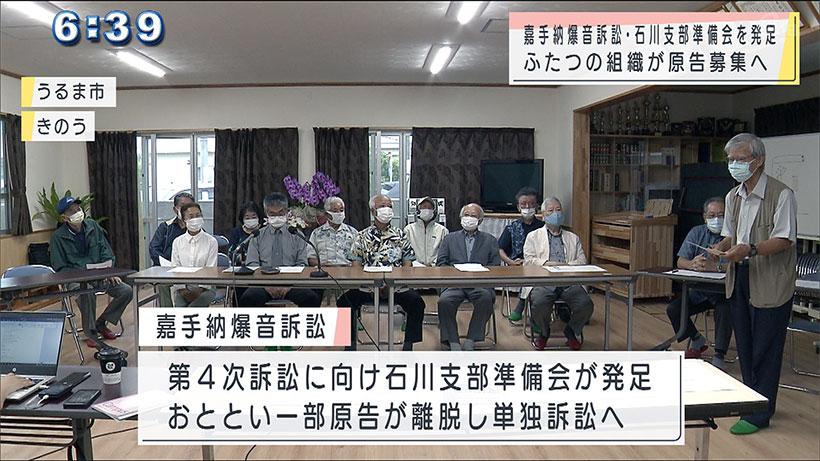 第4次嘉手納爆音差止訴訟石川支部 準備会を発足