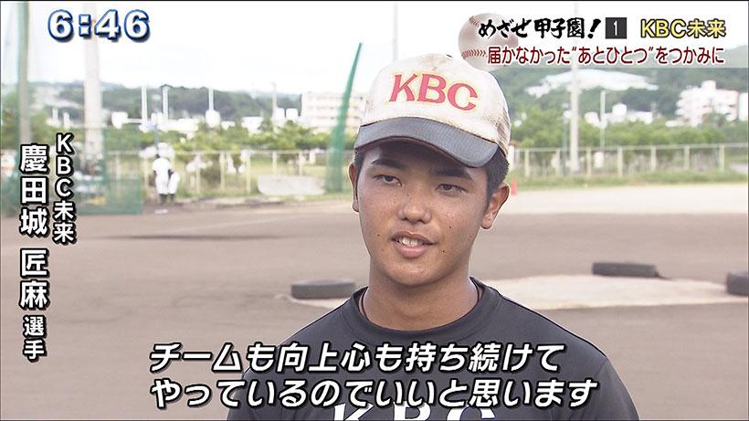 """KBC未来沖縄「届かなかった""""あとひとつ""""をつかみに」"""