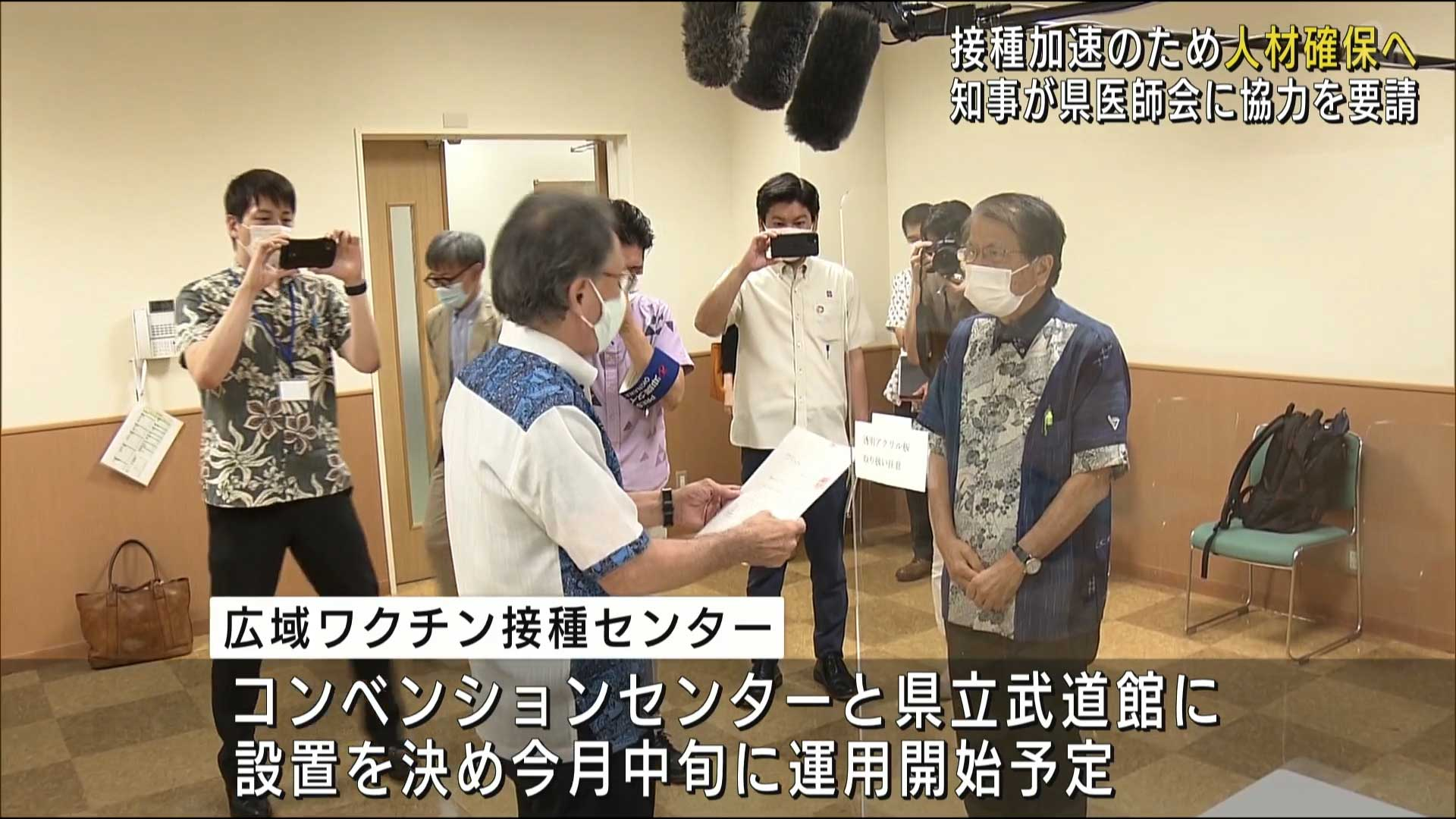 広域ワクチン接種センター設置に向け玉城知事が県医師会に協力要請