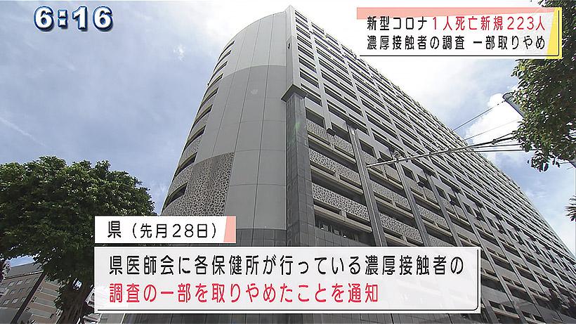 沖縄県の新型コロナ 1人死亡新規感染者223人