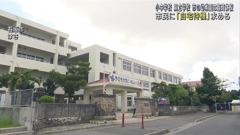 6月2日から石垣市では臨時休校