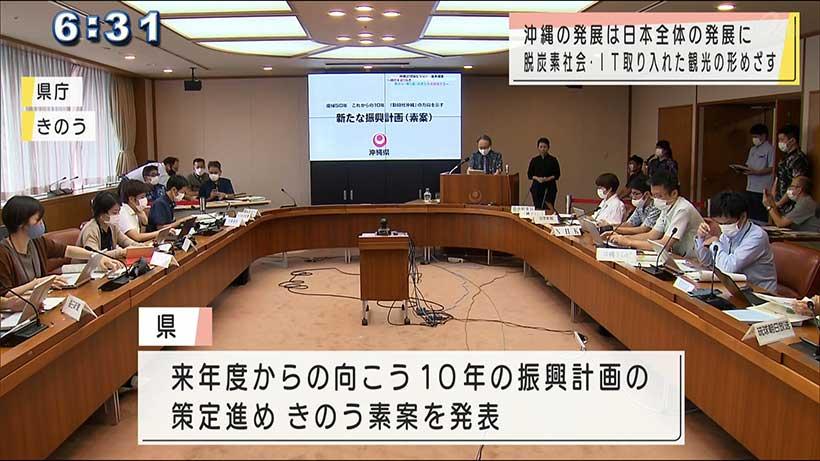 県 新たな沖縄振興計画の素案を発表