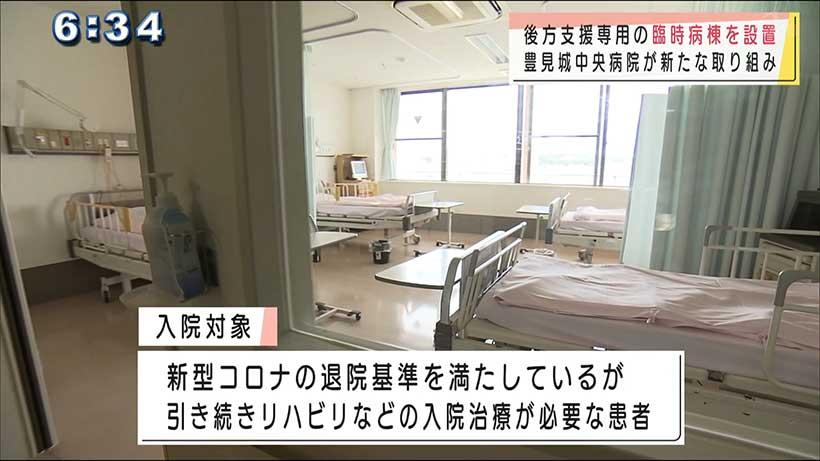 豊見城中央病院に新型コロナの後方支援専用臨時病棟