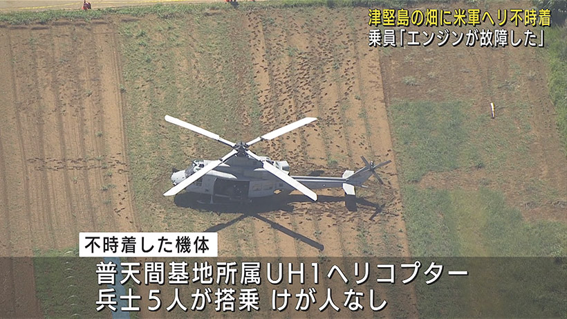 うるま市津堅島の畑に米軍ヘリが不時着