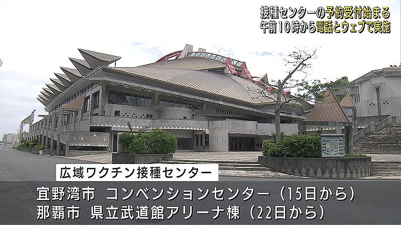 沖縄の広域ワクチン接種センターの予約始まる