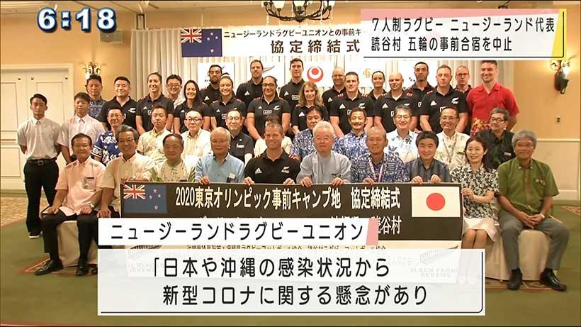 東京五輪 読谷村での7人制ラグビーNZ代表の事前キャンプ中止