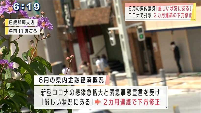 沖縄県内 6月の景気「厳しい状況」下降修正