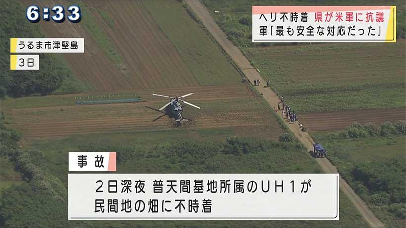 津堅島の米軍ヘリ不時着で県が抗議