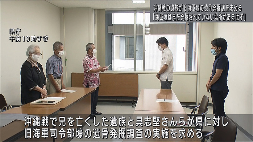 沖縄戦遺族が海軍壕の遺骨調査を県に要請