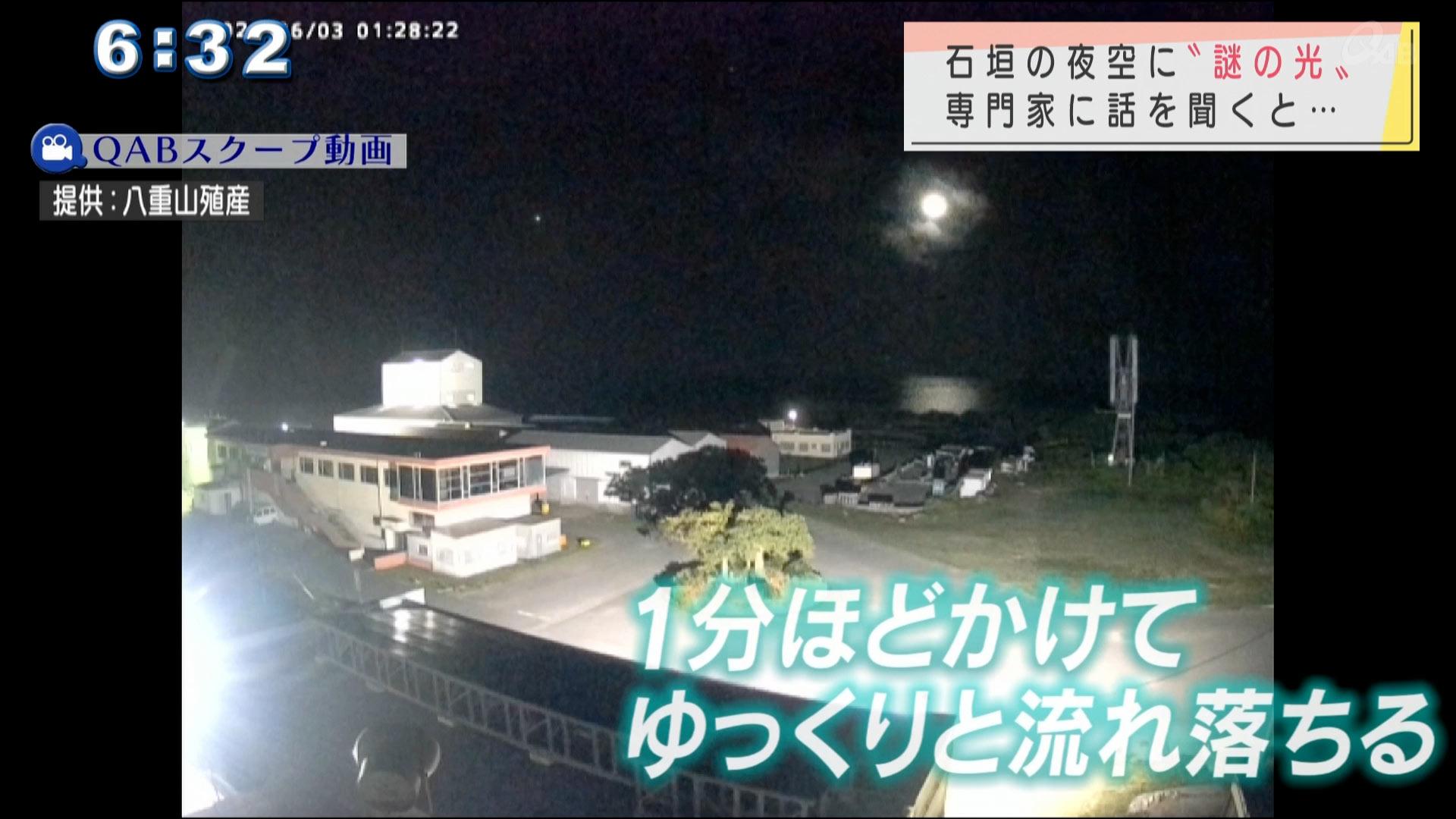 石垣島で光の玉 正体は?