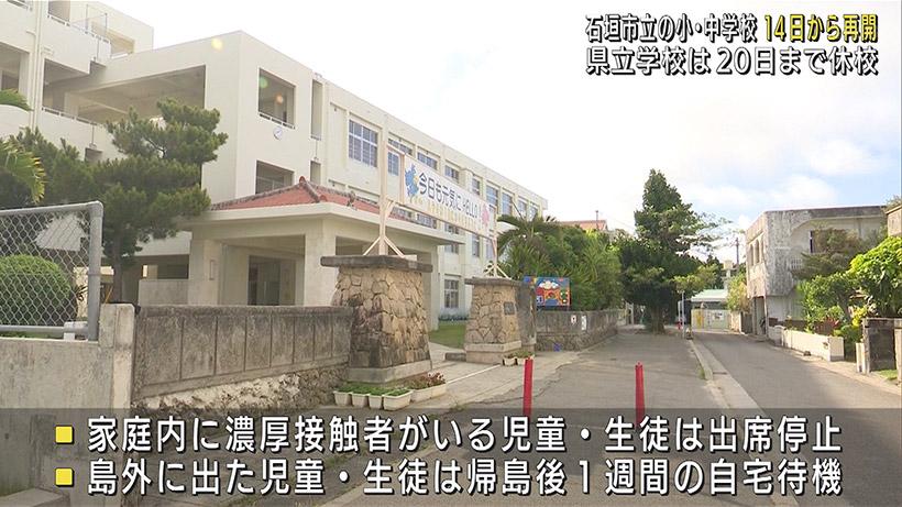 独自「非常事態」の石垣市 予定通り週明けから小・中学校を再開