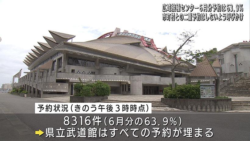 広域ワクチン接種センター 県立武道館は今月の予約分すべて埋まる