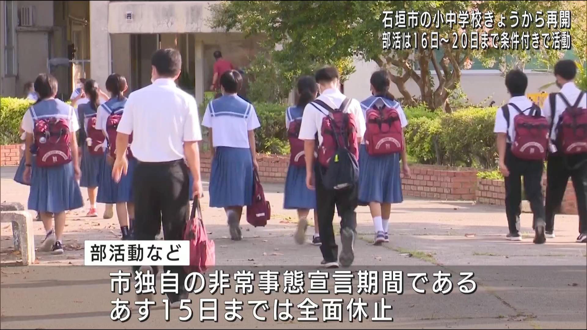 石垣市で小中学校再開